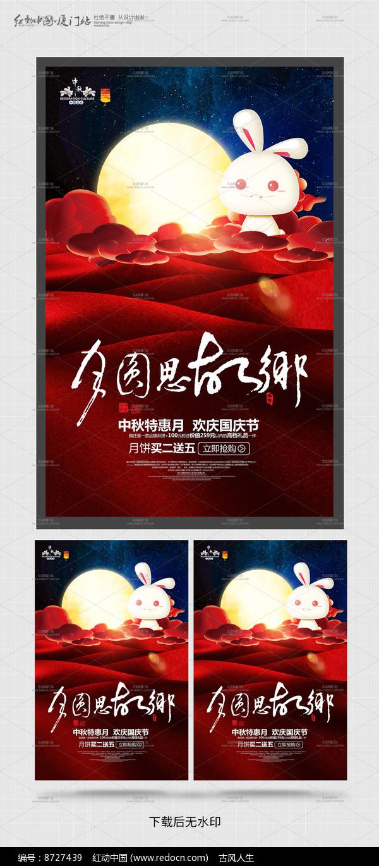 红色意境中秋海报模板图片