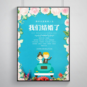 婚庆结婚宣传海报