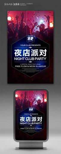 酒吧狂欢夜店酒吧KTV海报