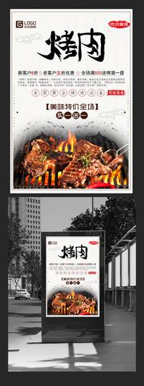 烤肉促销美食海报设计