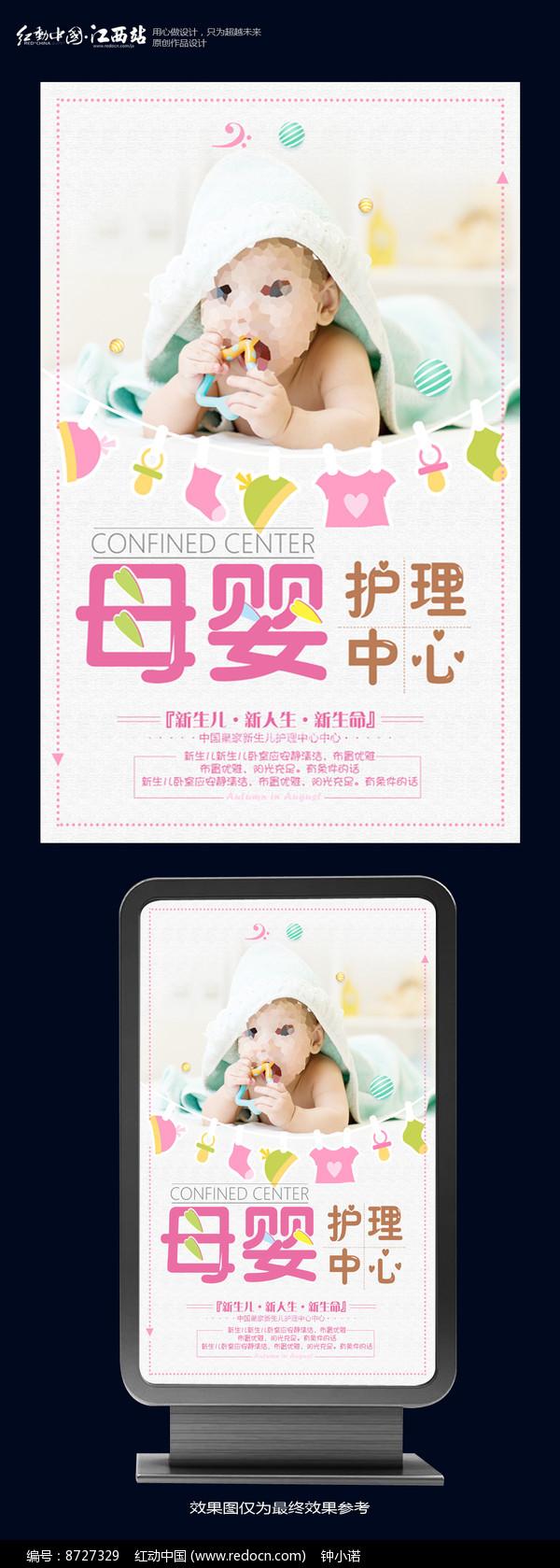 母婴护理中心海报设计图片