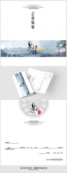 庆典中国风邀请函模板