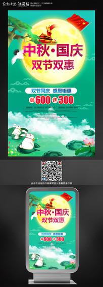 时尚创意中秋国庆宣传海报