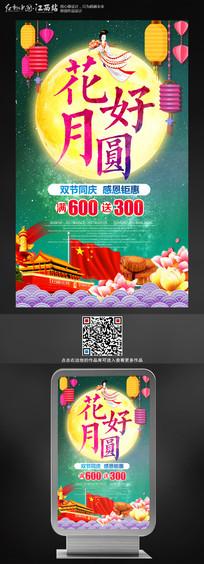 时尚大气中秋国庆双节双惠海报