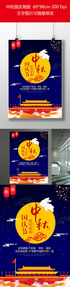 手绘蓝色卡通中秋国庆商场海报