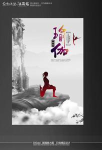 水墨个性瑜伽海报