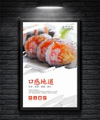 水墨简约日式料理美食海报