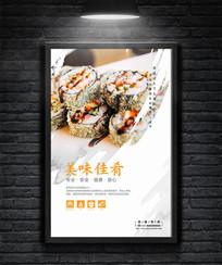 水墨简约日式寿司美食海报