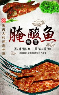 腌酸鱼海报