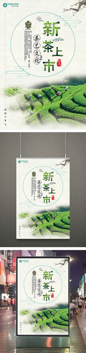 新茶上市促销宣传文化海报