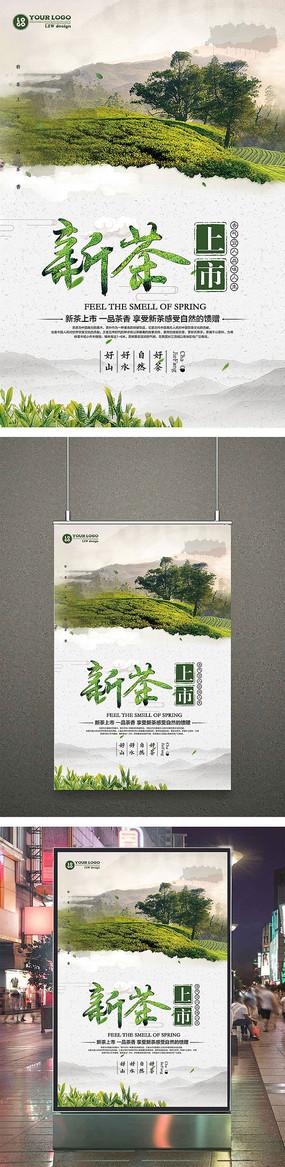 新茶上市宣传促销海报