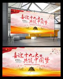 喜迎十九大共筑中国梦背景