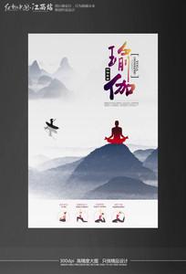 中国风水墨禅意瑜伽海报