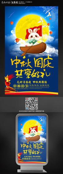 中秋国庆宣传促销海报