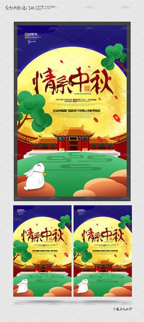 创意情系中秋节手绘海报设计 PSD