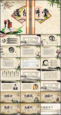 道德讲堂中国风动态PPT模板
