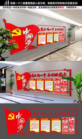 大气立体党建文化墙设计模板
