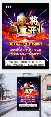 店铺隆重开业促销海报