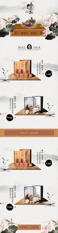 复古中国风茶叶淘宝首页