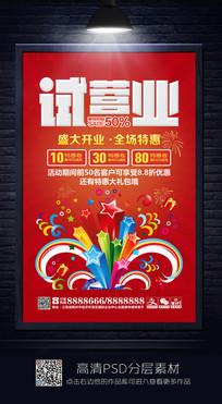 红色喜庆试营业开业促销海报
