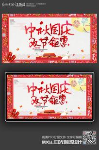 红色中秋国庆双节同庆促销海报
