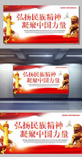 弘扬民族精神凝聚中国力量展板