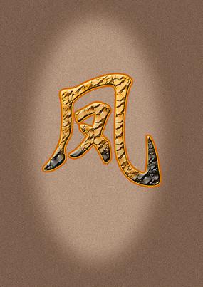 黄色浮雕凤字体样式设计