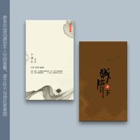 简约中国风名片