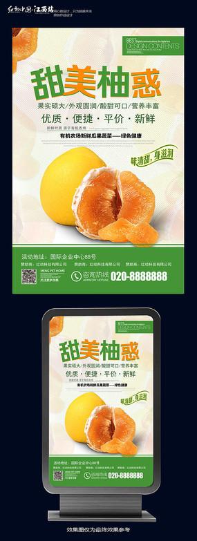 简约柚子海报促销设计
