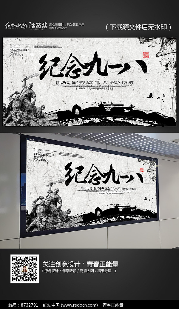 纪念九一八宣传展板海报图片