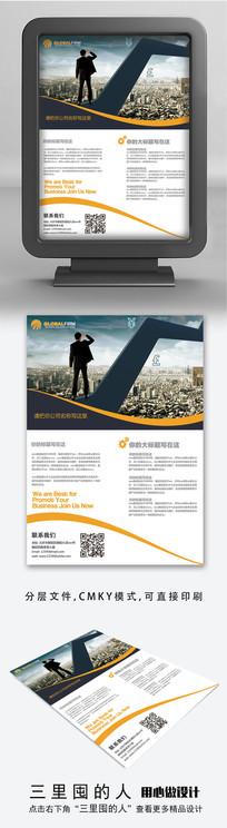 金融公司宣传单页