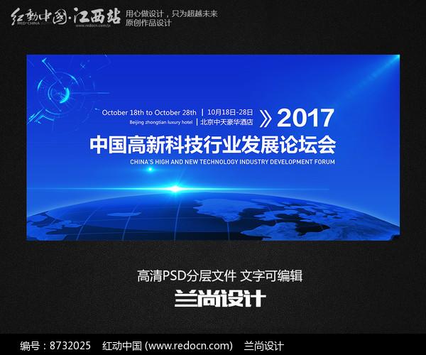 蓝色科技论坛会议背景展板图片