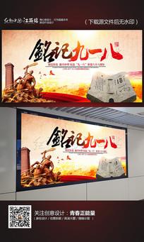 铭记九一八宣传海报设计