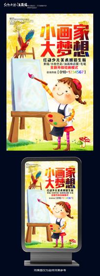 少儿美术培训班招生海报设计