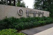 石景logo墙