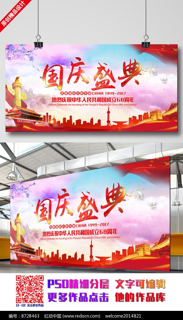 十一国庆节舞台背景海报设计图片