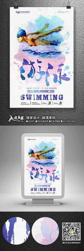 水彩游泳招生宣传海报