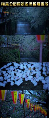 唯美雨景溪流花瓣动态视频素材
