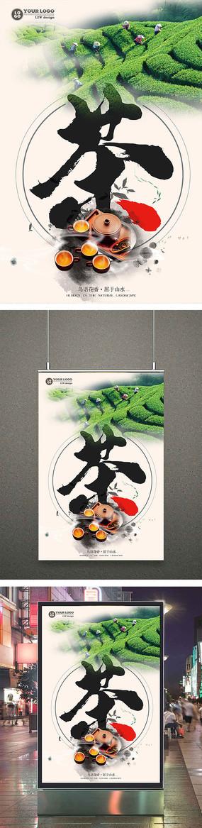 新茶上市品茶之道文化宣传海报