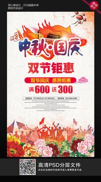 中秋国庆双节双惠宣传海报