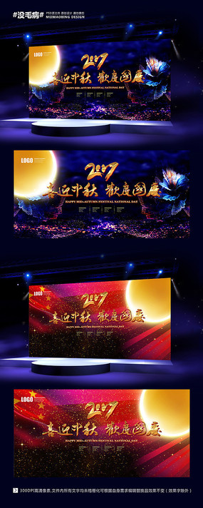中秋国庆文艺晚会舞台背景