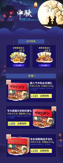 中秋零食淘宝专题页