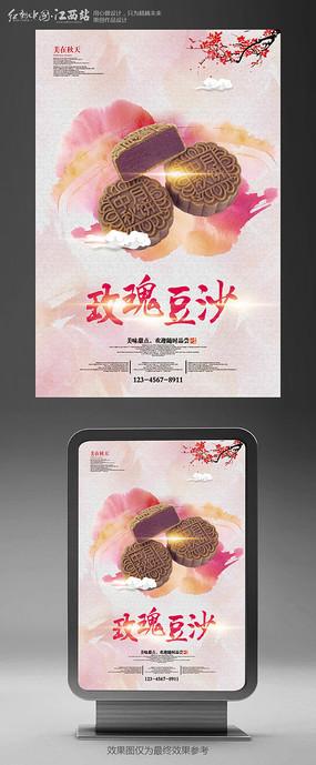 中秋玫瑰豆沙月饼促销烘焙