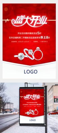 珠宝店盛大开业海报