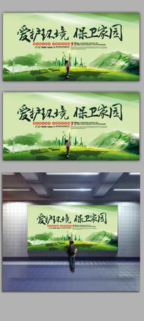 爱护环境保卫家园宣传海报设计