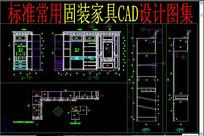 标准固装家具CAD图集