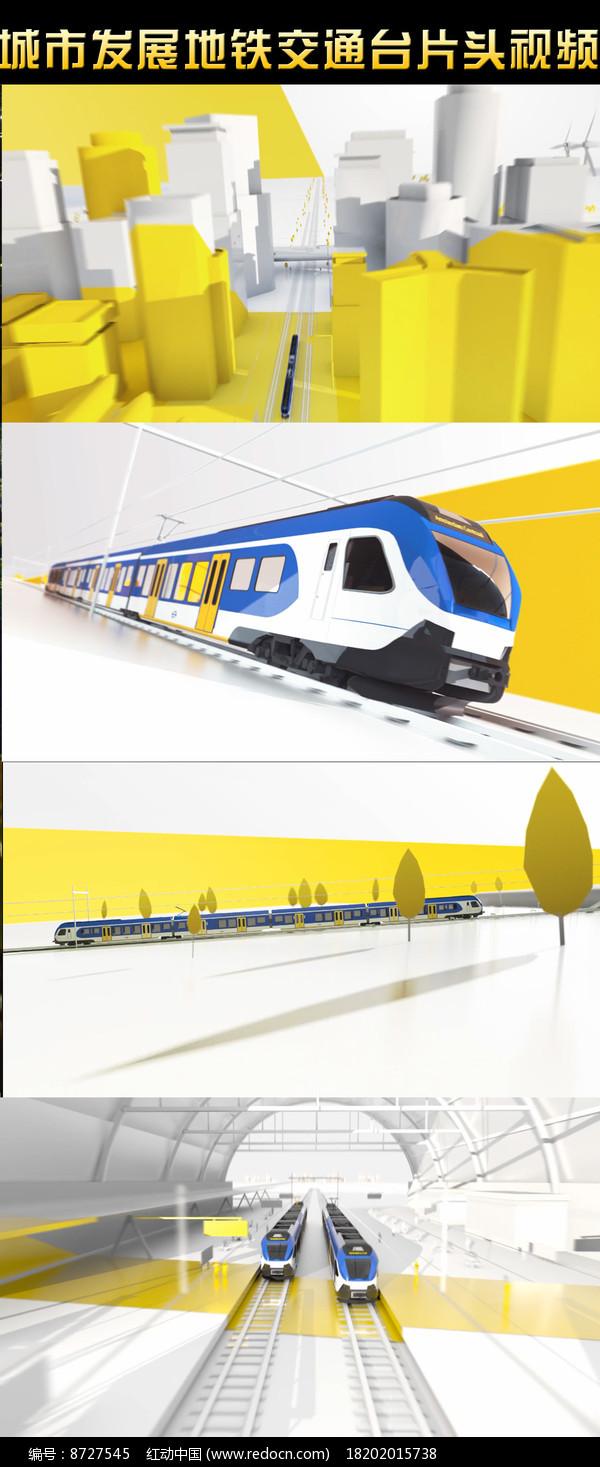 城市发展地铁交通台片头视频图片