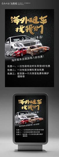 海外租车旅游宣传海报