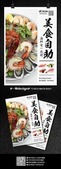 海鲜自助美食海报