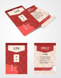 红色婚庆公司工作证设计